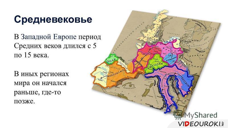 В Западной Европе период Средних веков длился с 5 по 15 века. Средневековье В иных регионах мира он начался раньше, где-то позже.