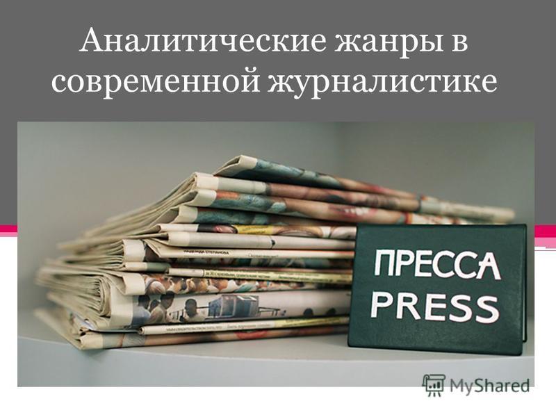 Аналитические жанры в современной журналистике