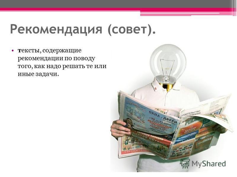Рекомендация (совет). тексты, содержащие рекомендации по поводу того, как надо решать те или иные задачи.