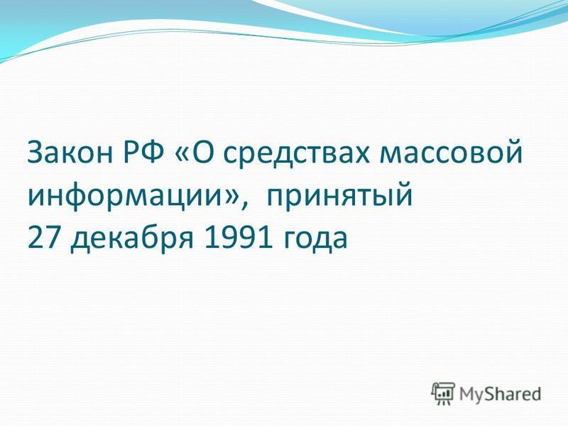 Закон РФ «О средствах массовой информации», принятый 27 декабря 1991 года