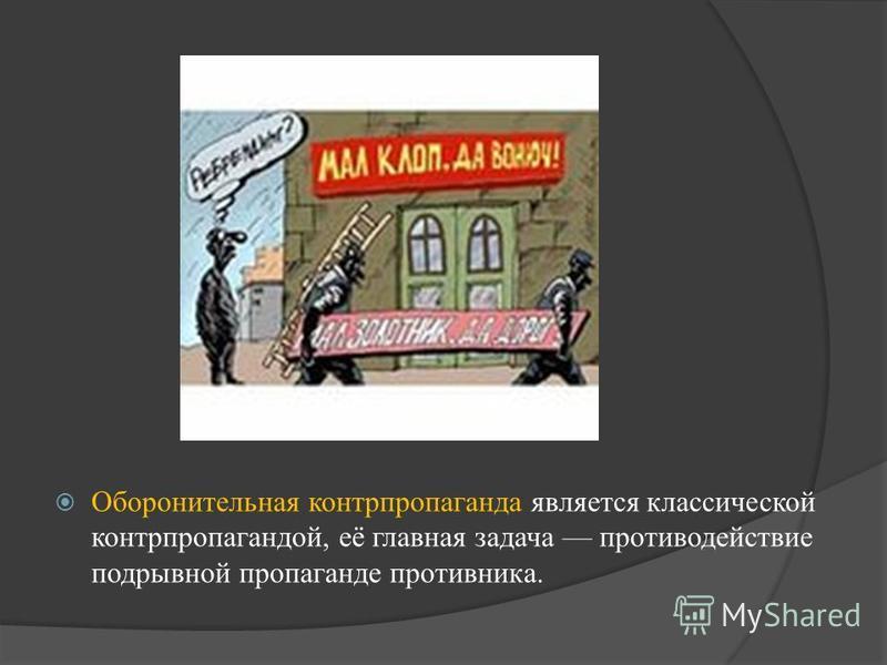 Оборонительная контрпропаганда является классической контрпропагандой, её главная задача противодействие подрывной пропаганде противника.