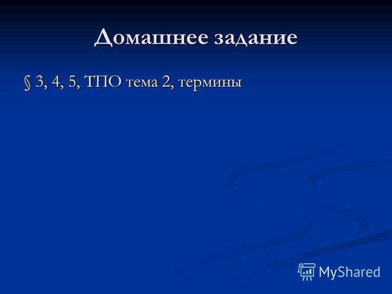 Домашнее задание § 3, 4, 5, ТПО тема 2, термины