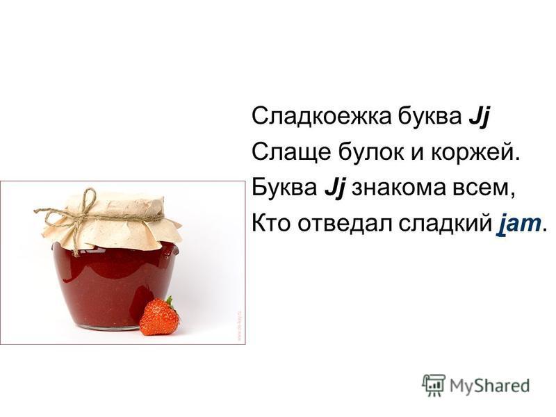 Сладкоежка буква Jj Слаще булок и коржей. Буква Jj знакома всем, Кто отведал сладкий jam.