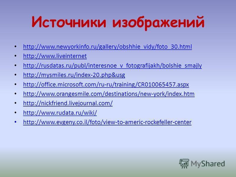 Список источников основного содержания Кауфман К., Кауфман М. УМК «Happy English. Ru » для 9 класса. – Титул, 2008