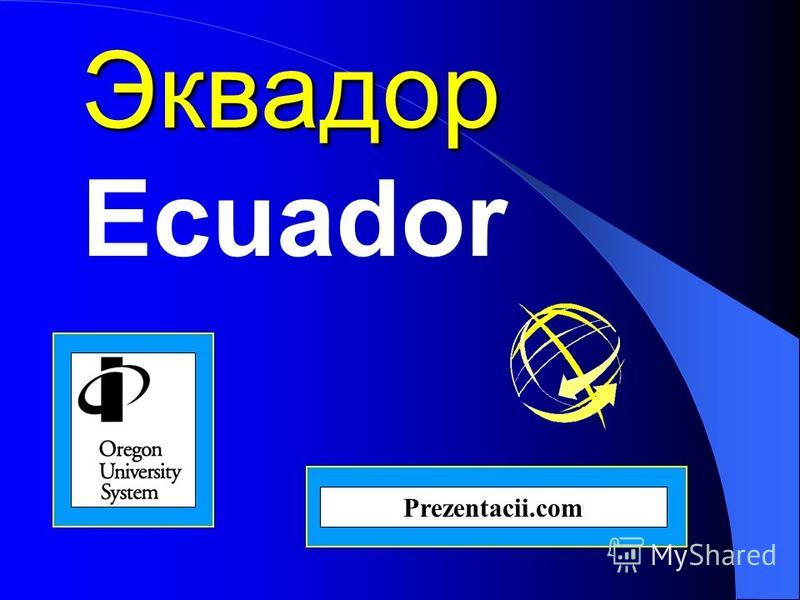 Эквадор Эквадор Ecuador Prezentacii.com