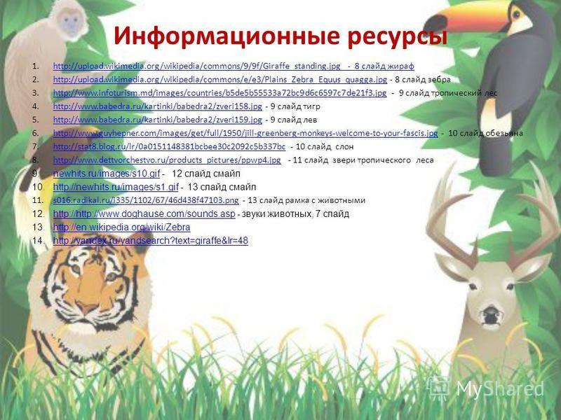 Информационные ресурсы 1.http://s016.radikal.ru/i335/1102/67/46d438f47103. png - 1 слайд рамка с животнымиhttp://s016.radikal.ru/i335/1102/67/46d438f47103. png 2.http://www.otoys.ru/picturesNew/bomik/b_911_1. jpg - 1 слайд домашние животныеhttp://www