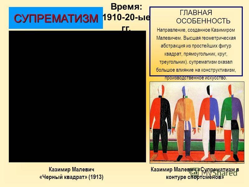 СУПРЕМАТИЗМ ГЛАВНАЯ ОСОБЕННОСТЬ Направление, созданное Казимиром Малевичем. Высшая геометрическая абстракция из простейших фигур квадрат, прямоугольник, круг, треугольник). супрематизм оказал большое влияние на конструктивизм, производственное искусс