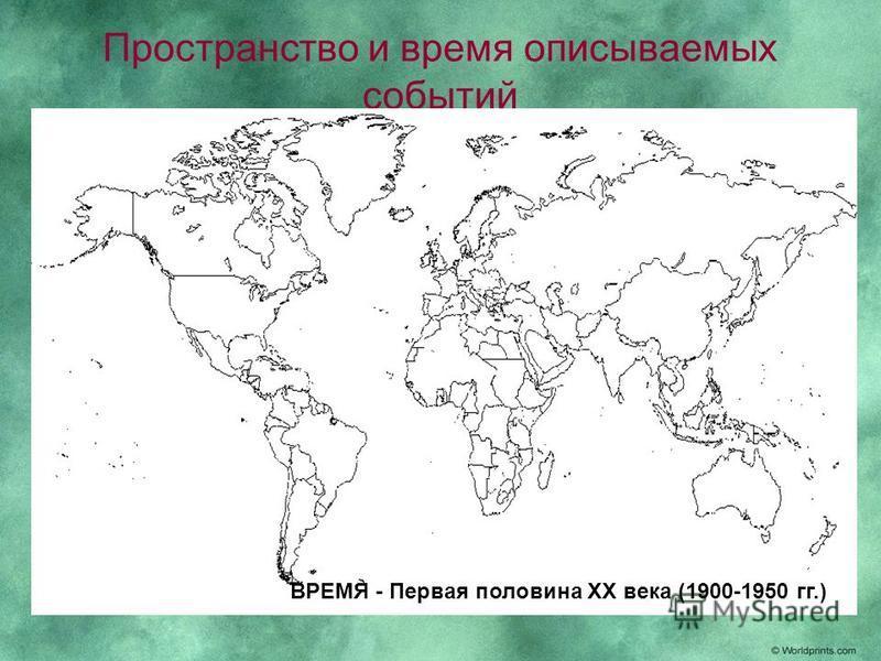 Пространство и время описываемых событий ВРЕМЯ - Первая половина XX века (1900-1950 гг.)