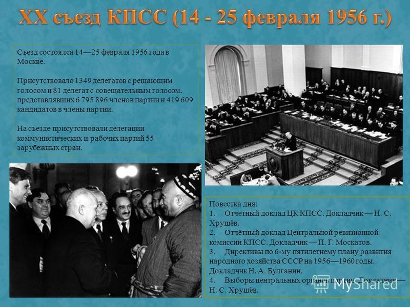 Съезд состоялся 1425 февраля 1956 года в Москве. Присутствовало 1349 делегатов с решающим голосом и 81 делегат с совещательным голосом, представлявших 6 795 896 членов партии и 419 609 кандидатов в члены партии. На съезде присутствовали делегации ком