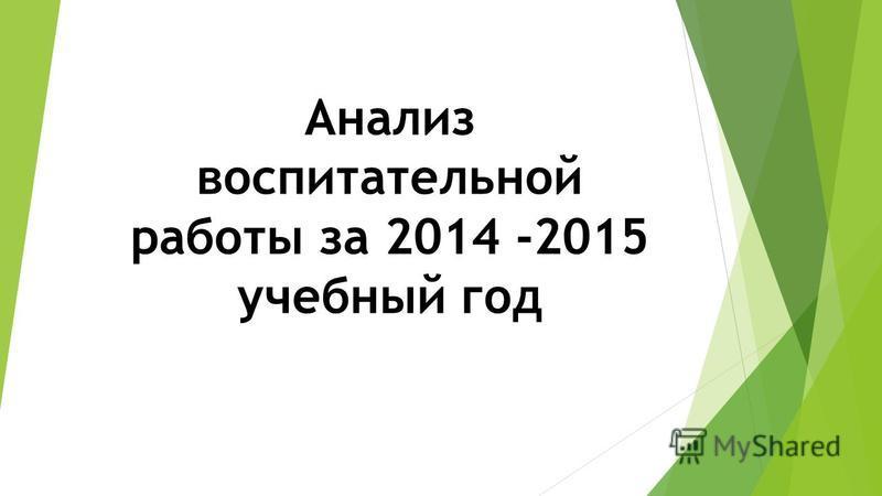 Анализ воспитательной работы за 2014 -2015 учебный год
