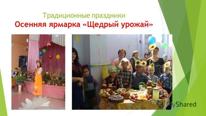 Традиционные праздники Осенняя ярмарка «Щедрый урожай»