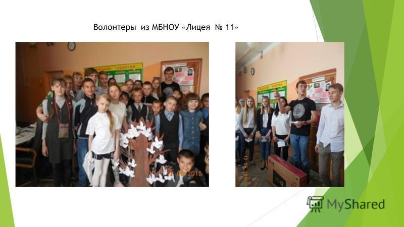 Волонтеры из МБНОУ «Лицея 11»