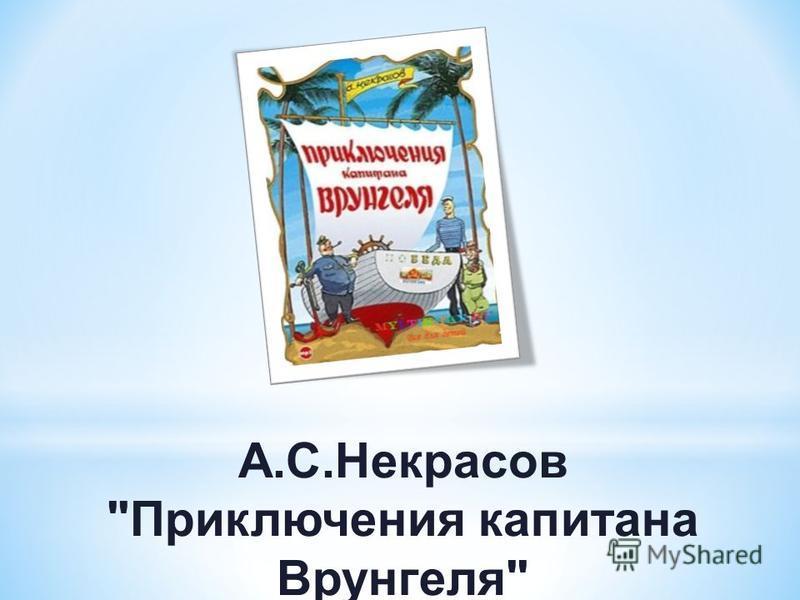 А.С.Некрасов Приключения капитана Врунгеля