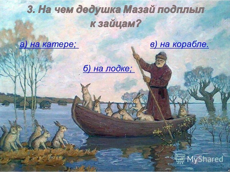 а) на катере; б) на лодке; в) на корабле.