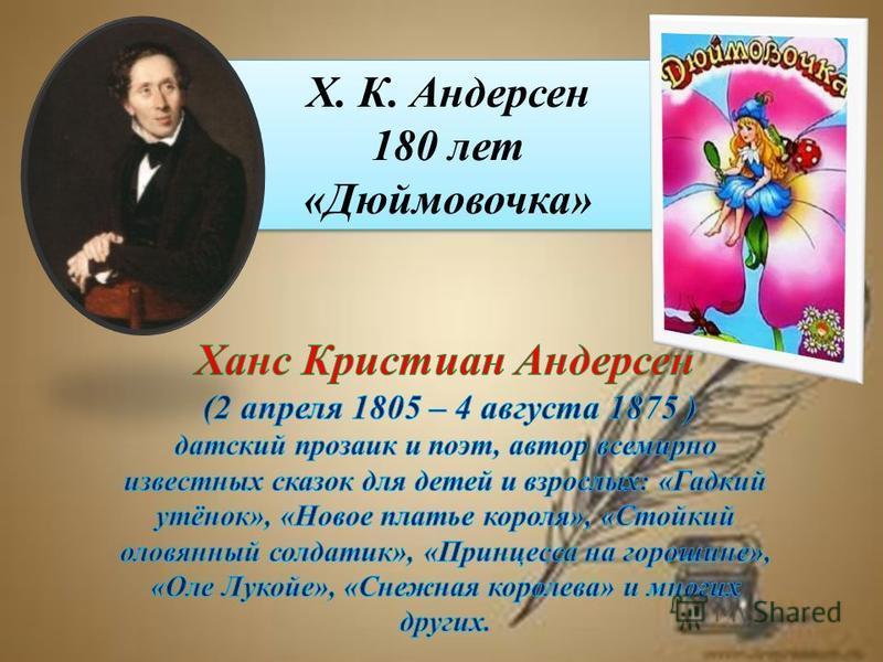 Х. К. Андерсен 180 лет «Дюймовочка» Х. К. Андерсен 180 лет «Дюймовочка»