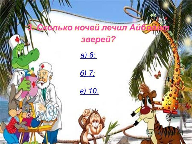 а) 8; б) 7; в) 10.