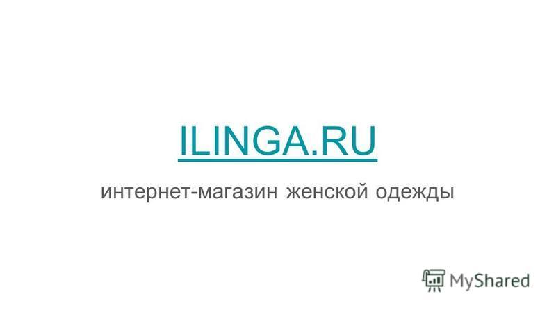 ILINGA.RU интернет-магазин женской одежды
