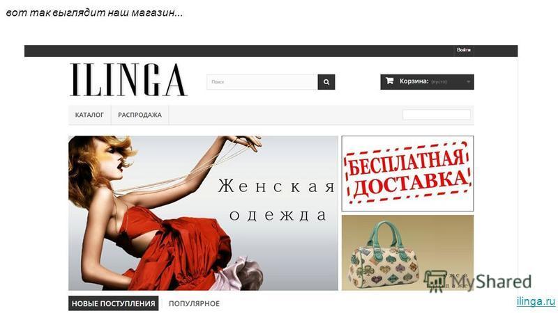 вот так выглядит наш магазин... ilinga.ru