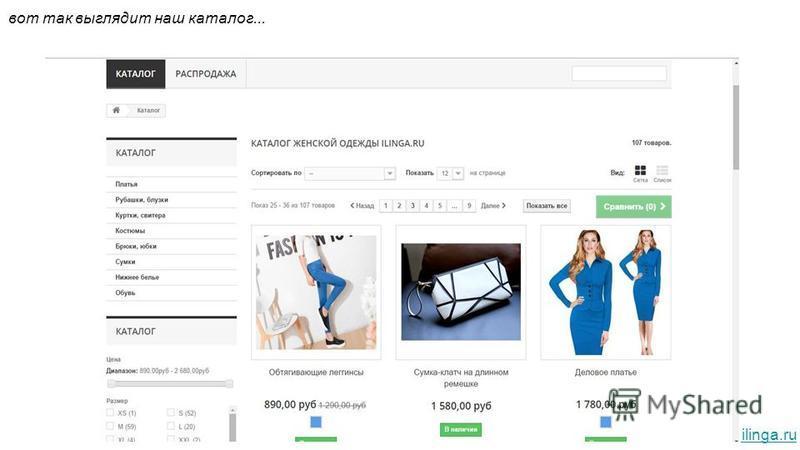 вот так выглядит наш каталог... ilinga.ru