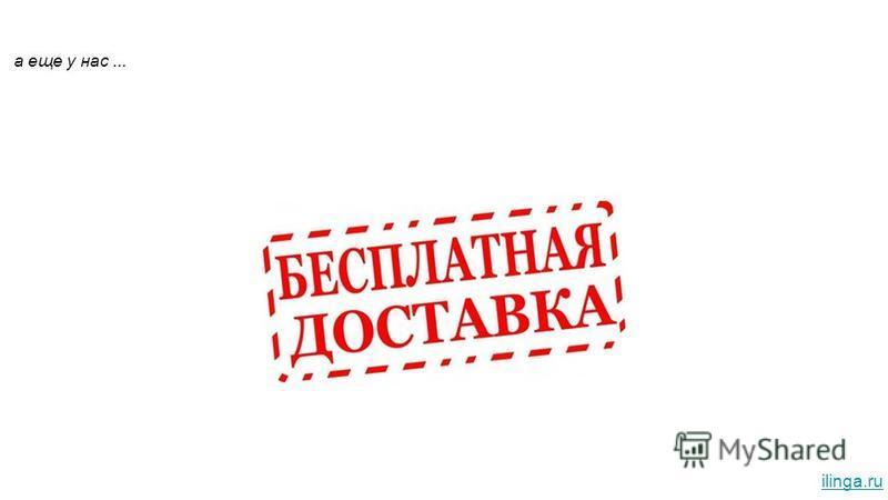 а еще у нас... ilinga.ru