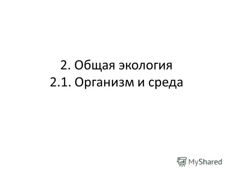 2. Общая экология 2.1. Организм и среда