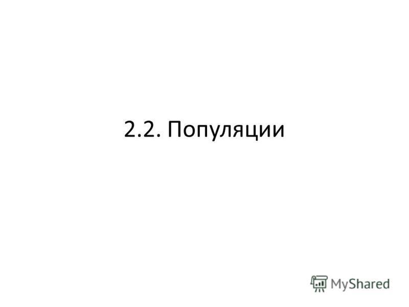 2.2. Популяции