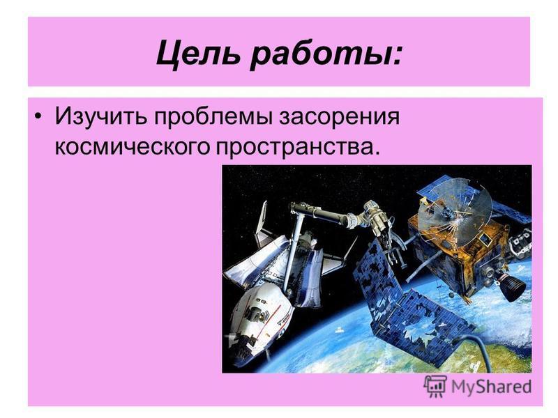 Цель работы: Изучить проблемы засорения космического пространства.
