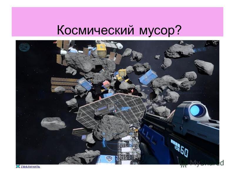 Космический мусор?