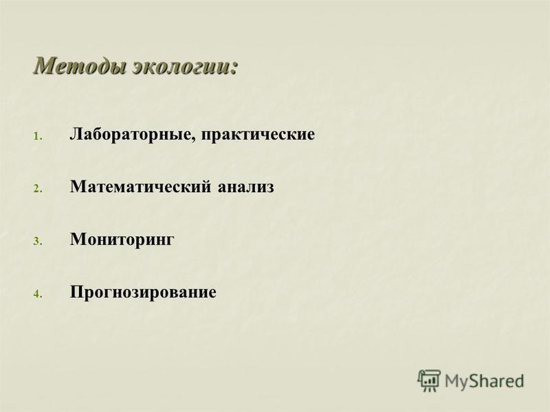 Методы экологии: 1. 1. Лабораторные, практические 2. 2. Математический анализ 3. 3. Мониторинг 4. 4. Прогнозирование