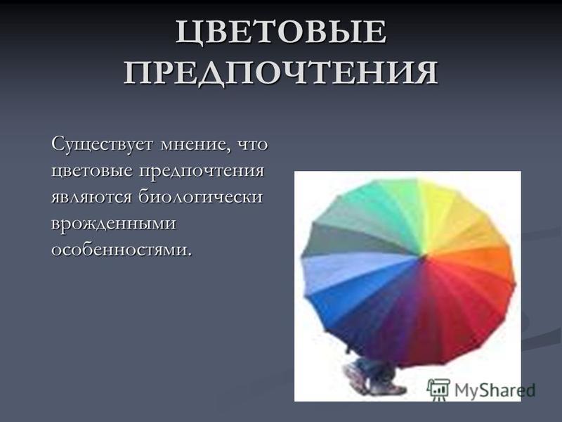 ЦВЕТОВЫЕ ПРЕДПОЧТЕНИЯ Существует мнение, что цветовые предпочтения являются биологически врожденными особенностями.