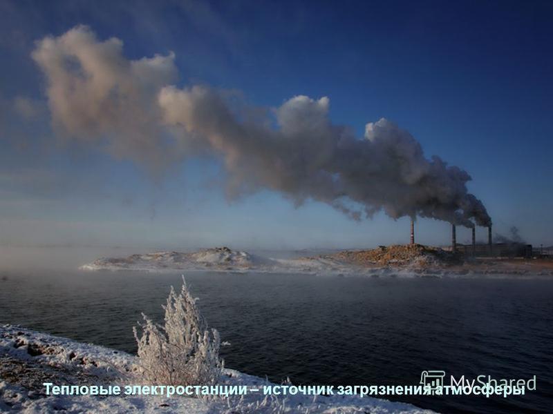 Тепловые электростанции – источник загрязнения атмосферы