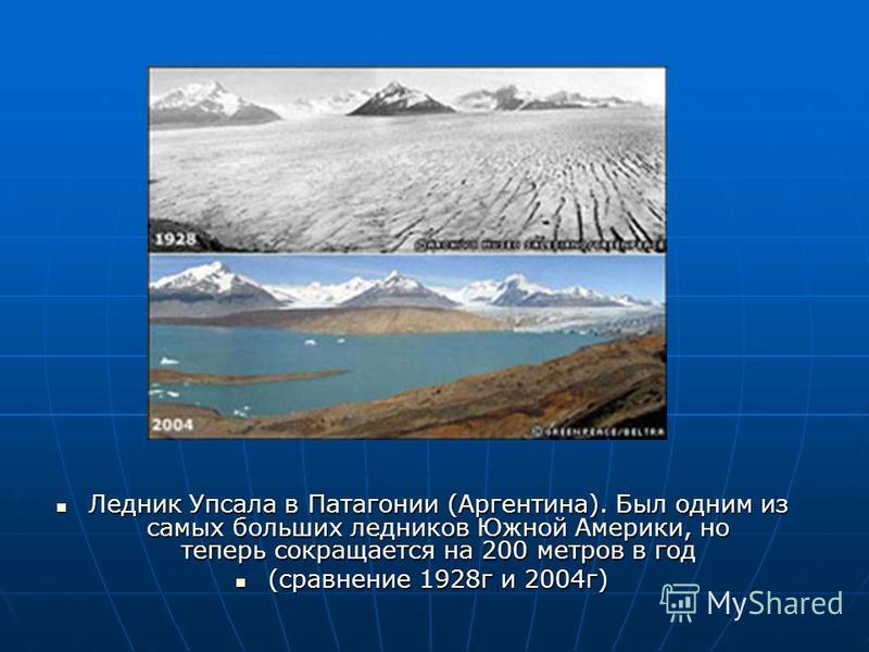 Ледник Упсала в Патагонии (Аргентина). Был одним из самых больших ледников Южной Америки, но теперь сокращается на 200 метров в год Ледник Упсала в Патагонии (Аргентина). Был одним из самых больших ледников Южной Америки, но теперь сокращается на 200
