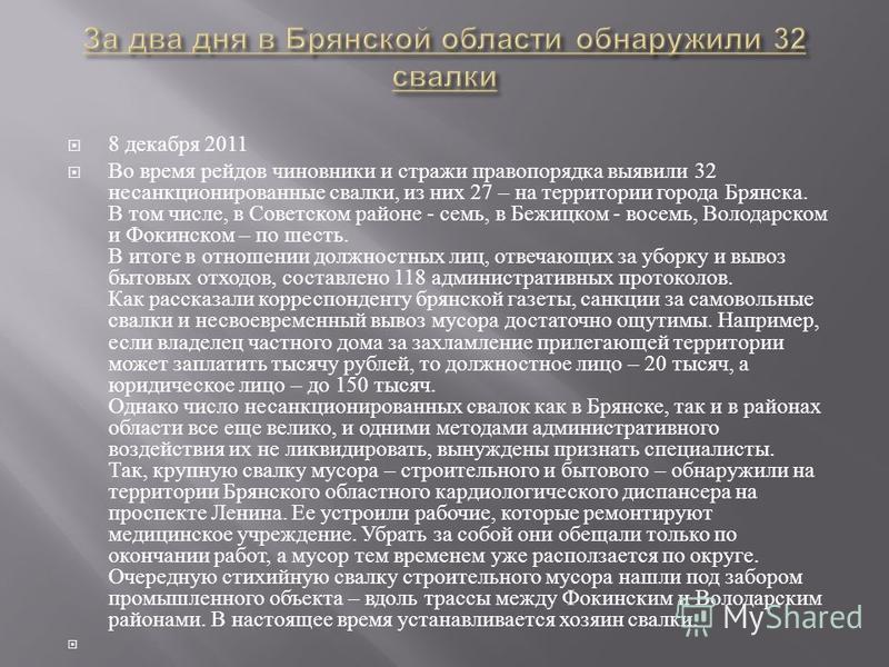 8 декабря 2011 Во время рейдов чиновники и стражи правопорядка выявили 32 несанкционированные свалки, из них 27 – на территории города Брянска. В том числе, в Советском районе - семь, в Бежицком - восемь, Володарском и Фокинском – по шесть. В итоге в