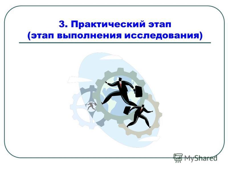 3. Практический этап (этап выполнения исследования)