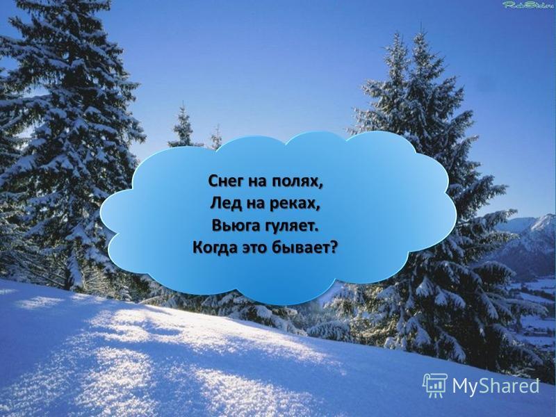 Снег на полях, Лед на реках, Вьюга гуляет. Когда это бывает?