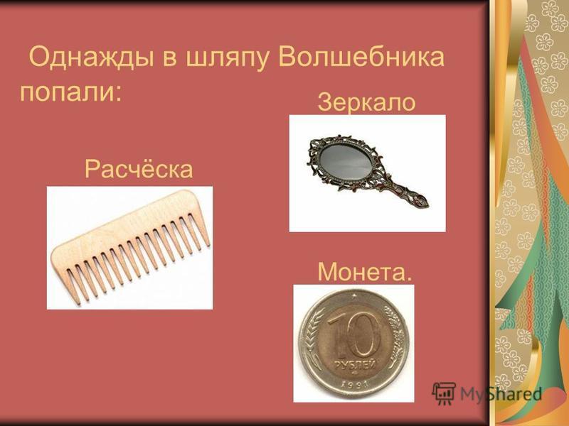 Однажды в шляпу Волшебника попали: Расчёска Зеркало Монета.