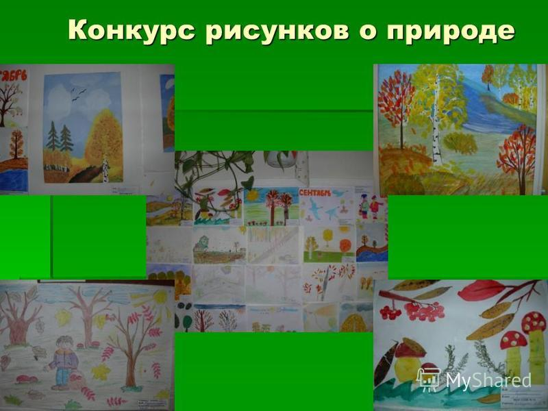 Конкурс рисунков о природе