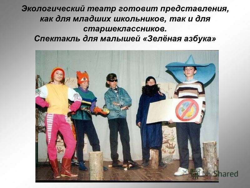 Экологический театр готовит представления, как для младших школьников, так и для старшеклассников. Спектакль для малышей «Зелёная азбука»