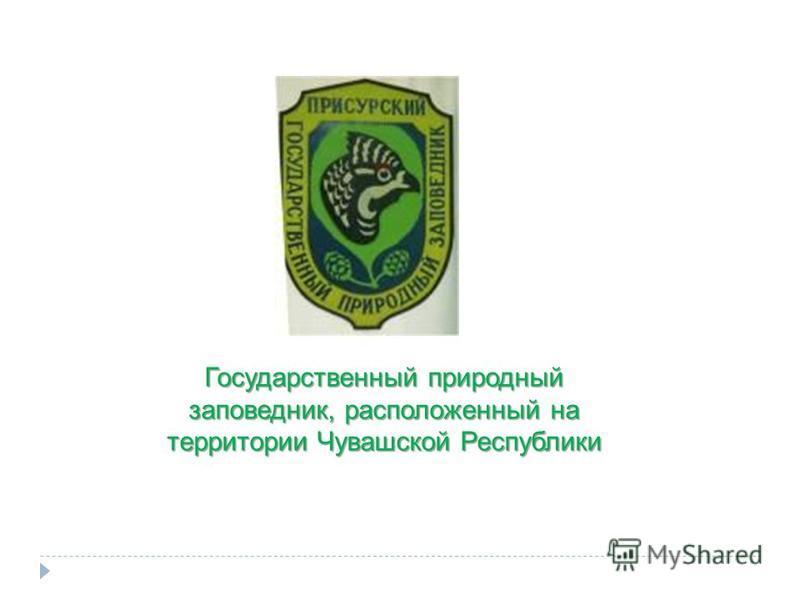 Государственный природный заповедник, расположенный на территории Чувашской Республики