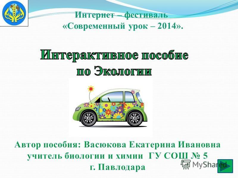 Интернет – фестиваль «Современный урок – 2014».