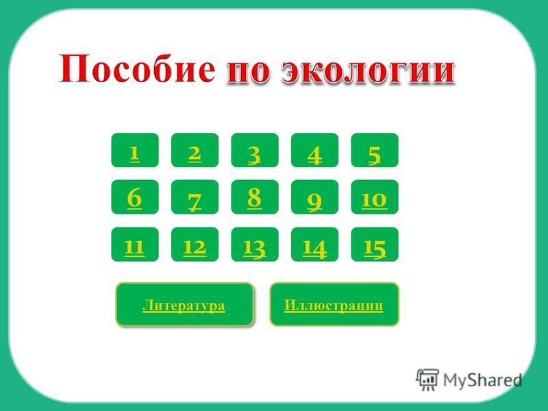 12345 67 1111 89 13 10 121514 Литература Иллюстрации