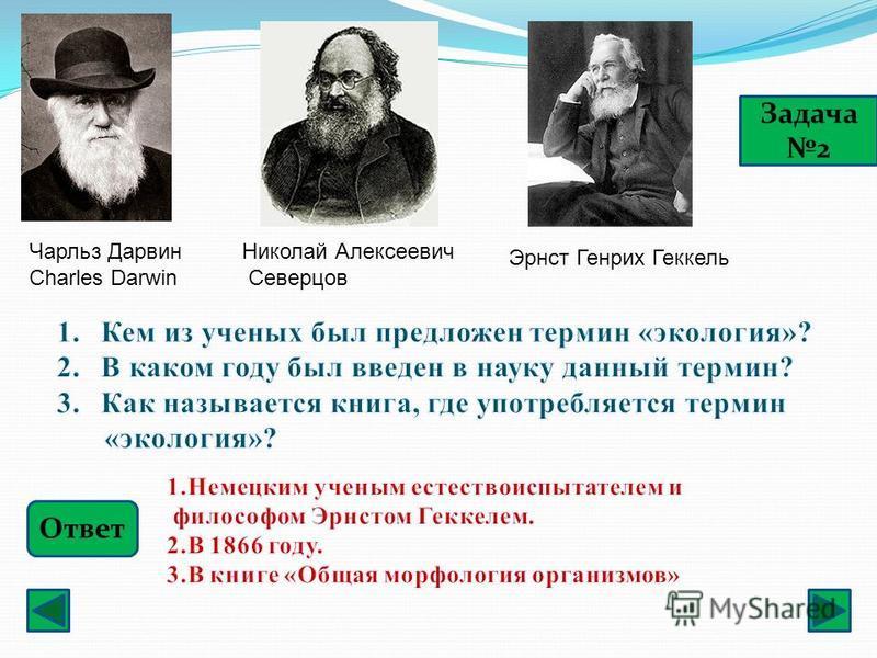Задача 2 Ответ Чарльз Дарвин Charles Darwin Николай Алексеевич Северцов Эрнст Генрих Геккель