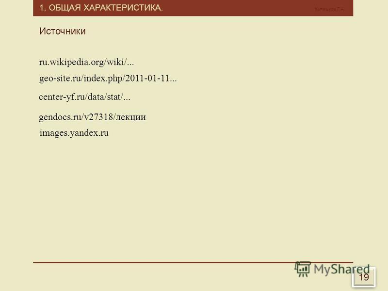 1. ОБЩАЯ ХАРАКТЕРИСТИКА. Калмыков Г.А. 19 Источники ru.wikipedia.org/wiki/... geo-site.ru/index.php/2011-01-11... center-yf.ru/data/stat/... gendocs.ru/v27318/лекции images.yandex.ru