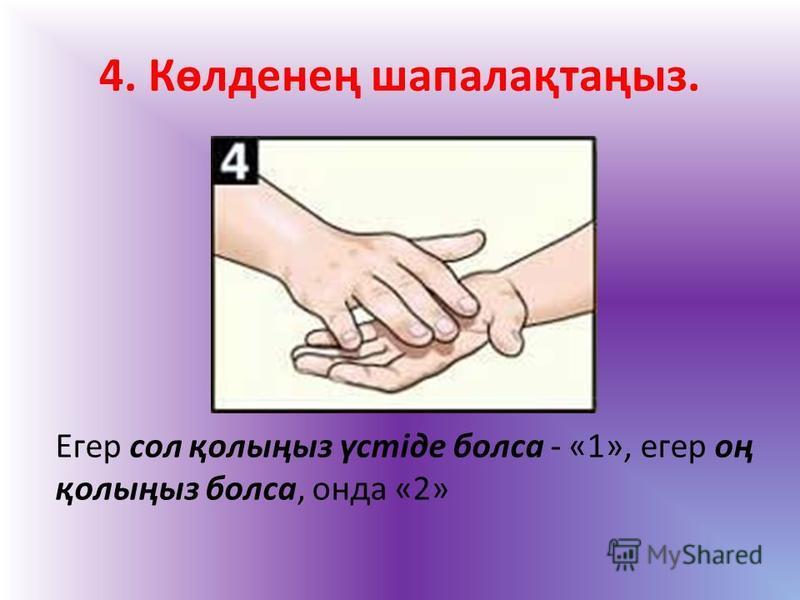 4. Көлденең шапалақтаңыз. Егер сол қолыңыз үстіде болса - «1», егер оң қолыңыз болса, онда «2»