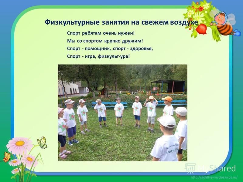 http://goldina-myclas.ucoz.ru/ Физкультурные занятия на свежем воздухе Спорт ребятам очень нужен! Мы со спортом крепко дружим! Спорт - помощник, спорт - здоровье, Спорт - игра, физкульт-ура!