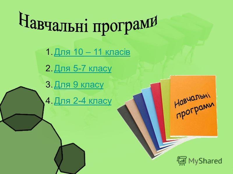 1.Для 10 – 11 класівДля 10 – 11 класів 2.Для 5-7 класуДля 5-7 класу 3.Для 9 класуДля 9 класу 4.Для 2-4 класуДля 2-4 класу