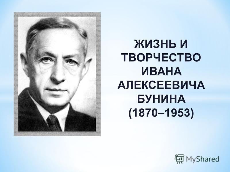 ЖИЗНЬ И ТВОРЧЕСТВО ИВАНА АЛЕКСЕЕВИЧА БУНИНА (1870–1953)