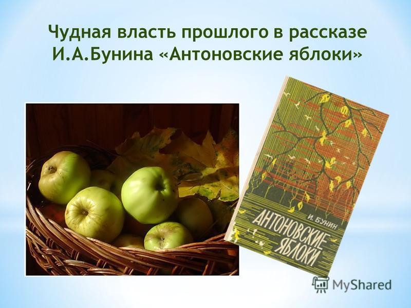 Чудная власть прошлого в рассказе И.А.Бунина «Антоновские яблоки»