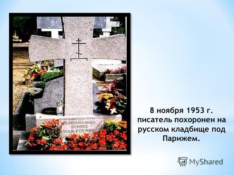 8 ноября 1953 г. писатель похоронен на русском кладбище под Парижем.