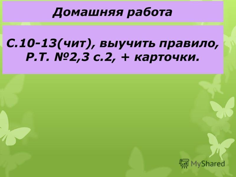 Домашняя работа С.10-13(чит), выучить правило, Р.Т. 2,3 с.2, + карточки.